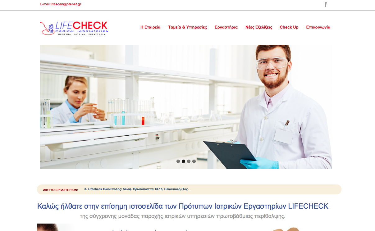 Lifecheck lab